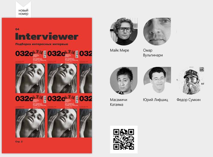 Interviewer 04