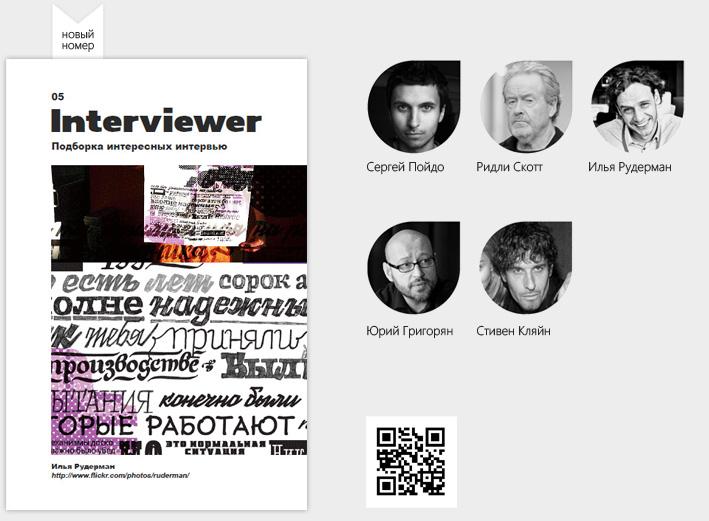 interviewer 05